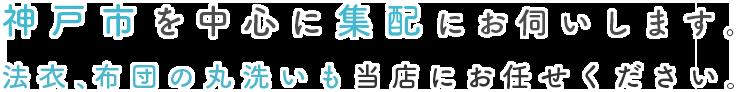 神戸市を中心に集配にお伺いします。 法衣、布団の丸洗いも当店にお任せください。